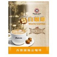西雅圖 榛果風味白咖啡三合一25gx10包(袋裝)【即期良品】