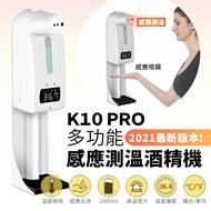 現貨【最新升級款】K10PRO自動感應額溫測溫酒精機1000ml 大容量酒精噴霧機 自動警報 壁掛 桌立 腳架