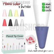 hot ❤️ลดราคา❤️ 8 ชิ้น/แพ็ค เคสปากกาไอแพด รุ่น 12 ซิลิโคนกันหัวปากกาไอแพด apple pencil tip nip silicone case