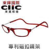 【美國Clic庫麗眼鏡】專利鏡架 磁鐵前扣式可調眼鏡架 CSI犯罪現場 老花眼鏡框 前拆式眼鏡