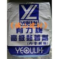 新竹《橫山建材》高級黏著劑 益膠泥 磁磚黏著劑