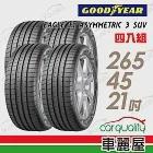 【固特異】EAGLE F1 ASYMMETRIC 3 SUV F1A3S 高性能輪胎_四入組_265/45/21(車麗屋)
