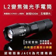 美國 CREE L2 R5L2手電筒 大全配 伸縮調光 強光手電筒 XML2 XM-L2 T6 U2 18650 參考