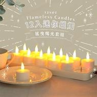 LED底座充電式造型蠟燭燈-12入1組