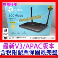 【全新公司貨開發票】TP-Link TL-MR6400 300Mbps 4G LTE SIM卡無線網絡WIFI分享器