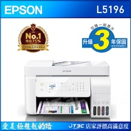 EPSON L5196 雙網四合一連續供墨印表機(原廠保固‧內附原廠墨水1組)