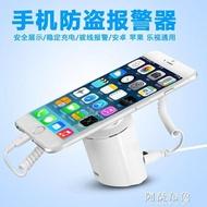防盜器 vivo手機防盜報警器展示架oppo小米華為榮耀平板電腦充電架托熱銷