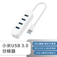 小米 USB 3.0 HUB 4埠 集線器 擴充器 四孔擴充槽 高速傳輸 米家 原廠