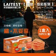 萊潔 LAITEST 醫療防護口罩(成人)淡橙橘-50入盒裝