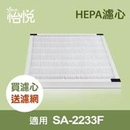 【怡悅HEPA濾網】(二入) 適用尚朋堂SA-2233F機型 買再送濾網 同SA-H300