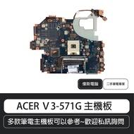 【COIN MALL】宏基 ACER V3-571G 主機板/主機板維修