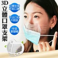 口罩架 口罩支架 3D立體 口罩透氣神器 口罩夾 親膚舒適 透氣防悶熱 內墊支架 防呼吸不順 透明款