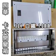 照華 正 304 💯 白鐵 卡式開關箱 1.0mm 配電箱 卡式 白鐵箱 開關箱 配電箱 匯流排 無熔絲開關