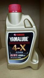【 2power 】193元 含運送你家 YAMAHA 山葉 YAMALUBE 四行程機油 4X 4-X 1000CC
