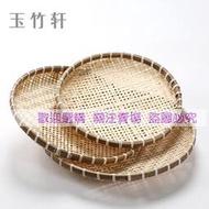 手工竹編圓形簸箕竹篩子家用竹製水果籃創意編制竹托盤收納筐
