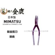 【台北益昌】日本 MIMATSU 銀鹿 鈑金剪刀 K - 931