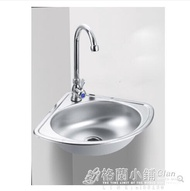 不銹鋼三角盆 加厚小水槽 超小角單槽水盆洗菜盆洗手盆洗碗池ATF 全館特惠8折