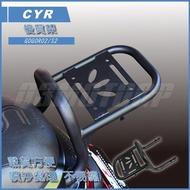 Q3機車精品 K&S CYR GOGORO2 後扶手 貨架 後貨架 置物架 行李架 適用 GGR2 狗肉2 S2