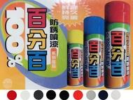 百分百噴漆 特殊漆 平光漆 亮光漆 專用漆 (眾多色系)百分百防鏽噴漆 百分百防銹噴漆