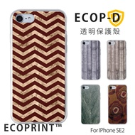 ECOP-D 手機殼 iPhone SE (全新·第二代)手機保護殼木材絨布