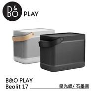 (聊聊可議)B&O PLAY Beolit 17 無線藍牙喇叭 LIT17 公司貨