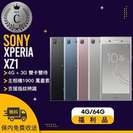 【SONY 索尼】G8342 4G/64G Xperia XZ1 福利品手機(贈 舒適背心、防水袋)