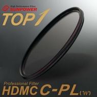 【中壢NOVA-水世界】SUNPOWER TOP1 CPL【82mm 86mm 95mm 105mm】偏光鏡 超薄多層鍍膜