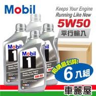 【MOBIL】5W50 SN 1L 長效型機油(整箱6瓶)