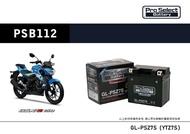 機車電瓶 PSB112 SUZUKI鈴木 GSX-S 150  PRO SELECT BATTERY 強力膠體電池 【老虎摩配】