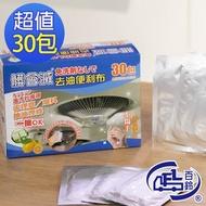【百鈴】髒會滅免用清潔劑去油便利布(30入)