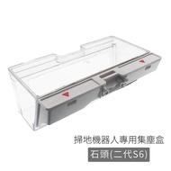 小米/石頭/石頭二代(S6) 掃地機器人集塵盒(短白蓋/副廠)