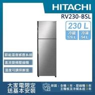 【5月送5%momo幣★HITACHI 日立】230L一級能效變頻雙門冰箱(RV230-BSL)