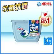 ARIEL - 3D抗菌抗蟎洗衣膠囊/洗衣球/洗衣珠16粒盒裝 (日本製造)