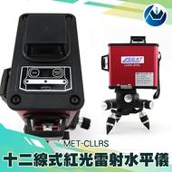 『頭家工具』墨線儀 12線式 雷射水平儀 防水防塵 全向式氣泡 水平垂直 MET-CLLRS-12