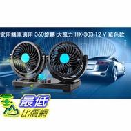 [106大陸直購] 車用雙頭風扇 360度無死角 小巧 強風 省油 提高冷氣效率 降低油耗 12V 點煙孔直接供電