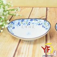 ★堯峰陶瓷★餐桌系列 日本美濃燒 4.5吋 芽 橢圓醬油碟 醬料碟 小碟子 小餐盤