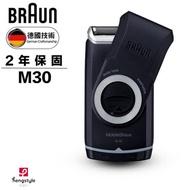 德國百靈BRAUN M系列電池式輕便電鬍刀 M30