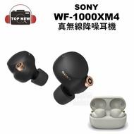 [預購] SONY 索尼 真無線降噪藍牙耳機 WF-1000XM4 降噪 真無線 藍牙 耳機 防水 1000XM4 高音質 公司貨
