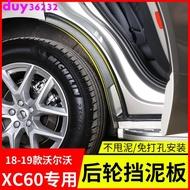2020款VOLVO 精品改裝XC60后輪擋泥板門外飾改裝用品18-19款xc60專用配件