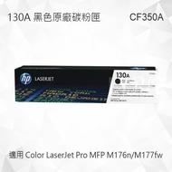 HP 130A 黑色原廠碳粉匣 CF350A 適用 Color LaserJet Pro MFP M176n/MFP M177fw
