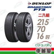 【DUNLOP 登祿普】日本製造 GRANDTREK PT3 休旅車專用輪胎_ 215/70/16(適用於Outlander等車型)