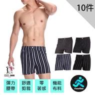 【LIGHT & DARK】回饋10入-類蠶絲複合纖維時尚條紋平口褲(回饋10件組)