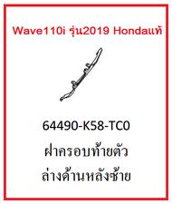 ฝาครอบท้ายตัวล่างด้านหลังซ้าย รถมอเตอร์ไซค์ Wave110i รุ่น2019 อะไหล่แท้Honda (สามารถกดสั่งซื้อได้เลค่ะ)