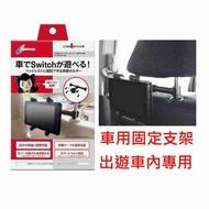 春節過年必備 NS周邊 日本CYBER 車用椅背安裝伸縮支架 螢幕平板支架 黑色款