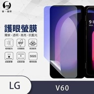 【o-one護眼螢膜】LG V60 ThinQ 抗藍光擴充配件殼內外兩入組手機螢幕保護貼(SGS環保無毒 頂級犀牛皮)