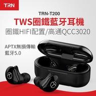 現貨 TRN T200 藍牙耳機5.0 高通QCC3020芯片圈鐵TWS真無線藍牙耳機APTX