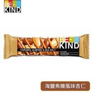 BE-KIND 海鹽焦糖風味杏仁堅果棒40g