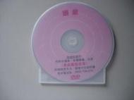 勝家縫紉機(教學VCD)2116/1130/2005及1105型通用