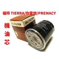 福特 TIERRA 你愛他 PREMACY 323 LIATA MAV 專用機油芯 機油濾芯 車用濾心 換機油