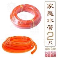 【九元生活百貨】家庭水管/2尺 塑膠水管 橘色水管 PVC水管